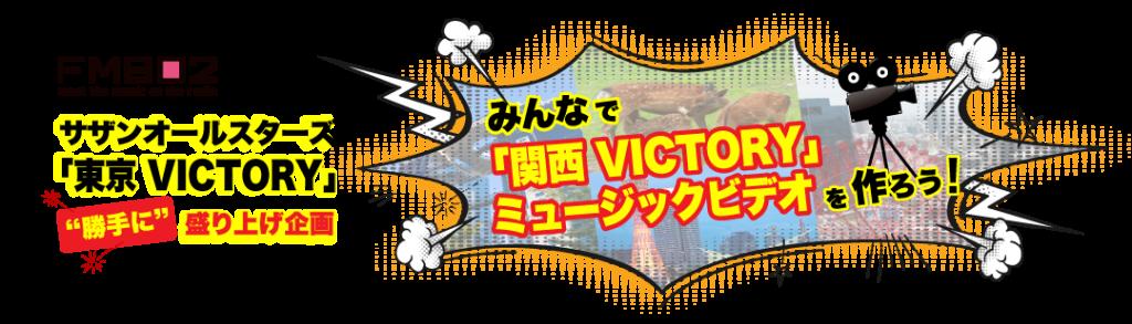 サザンオールスターズ「東京VICTORY」勝手に盛り上げ企画