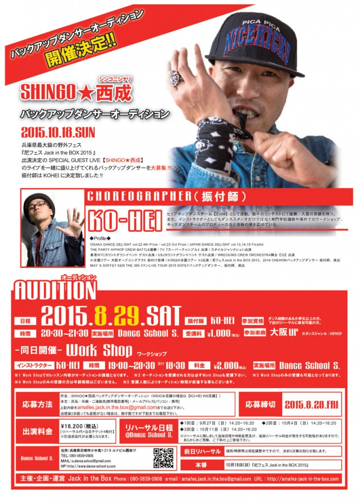 SHINGO★西成 Jack in the BOX 2015ライブ バックダンサーオーディション