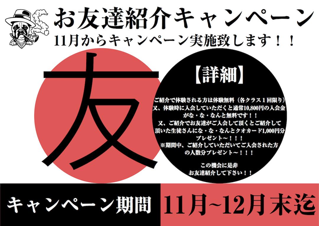 2016秋のお友達紹介キャンペーン