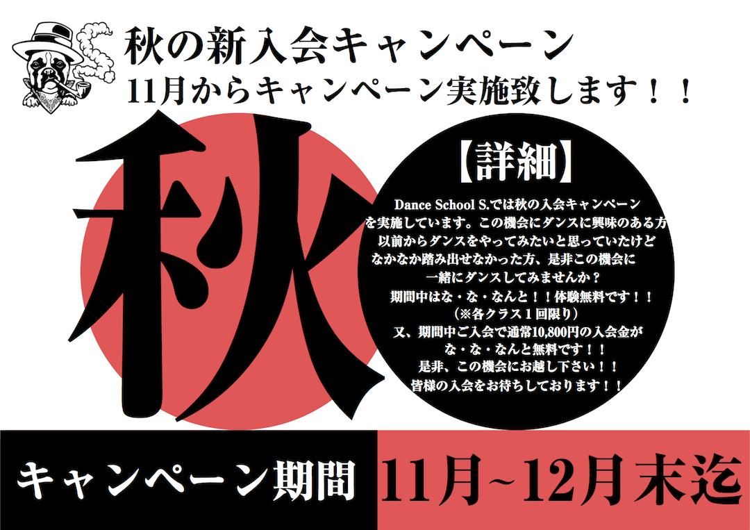 2016秋の入会無料キャンペーン