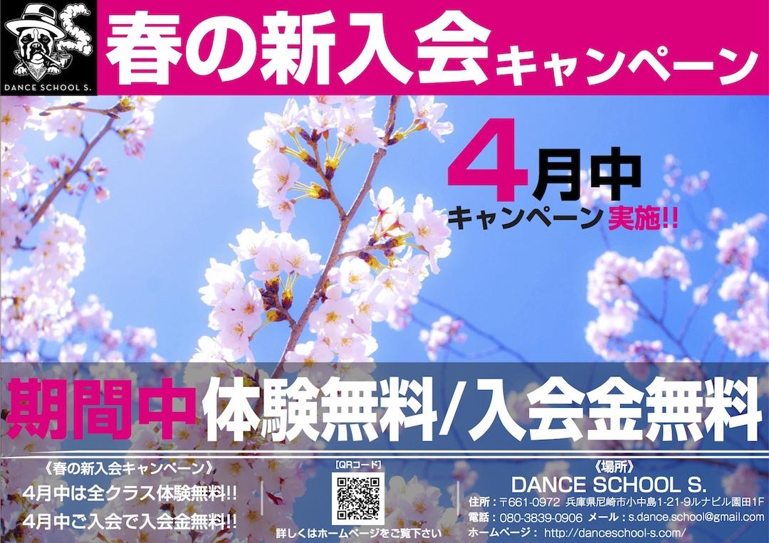 ダンススクールS. 2017年春入会キャンペーン