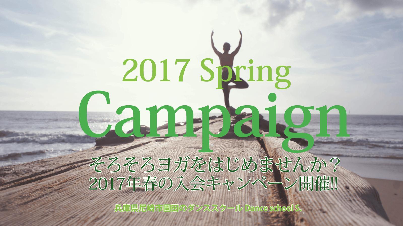 ヨガ無料体験キャンペーン