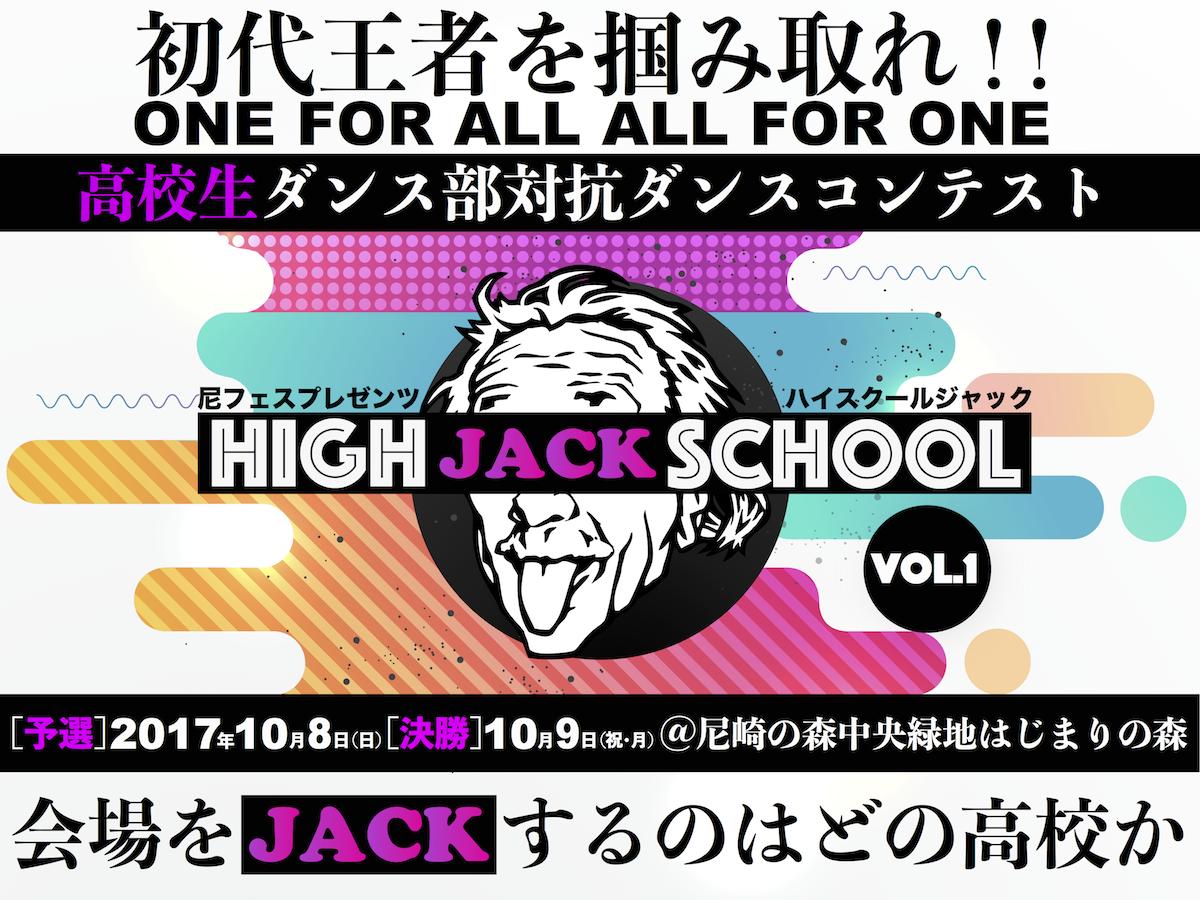 高校生ダンスコンテスト『HIGH SCHOOL JACK』出場者大募集!!