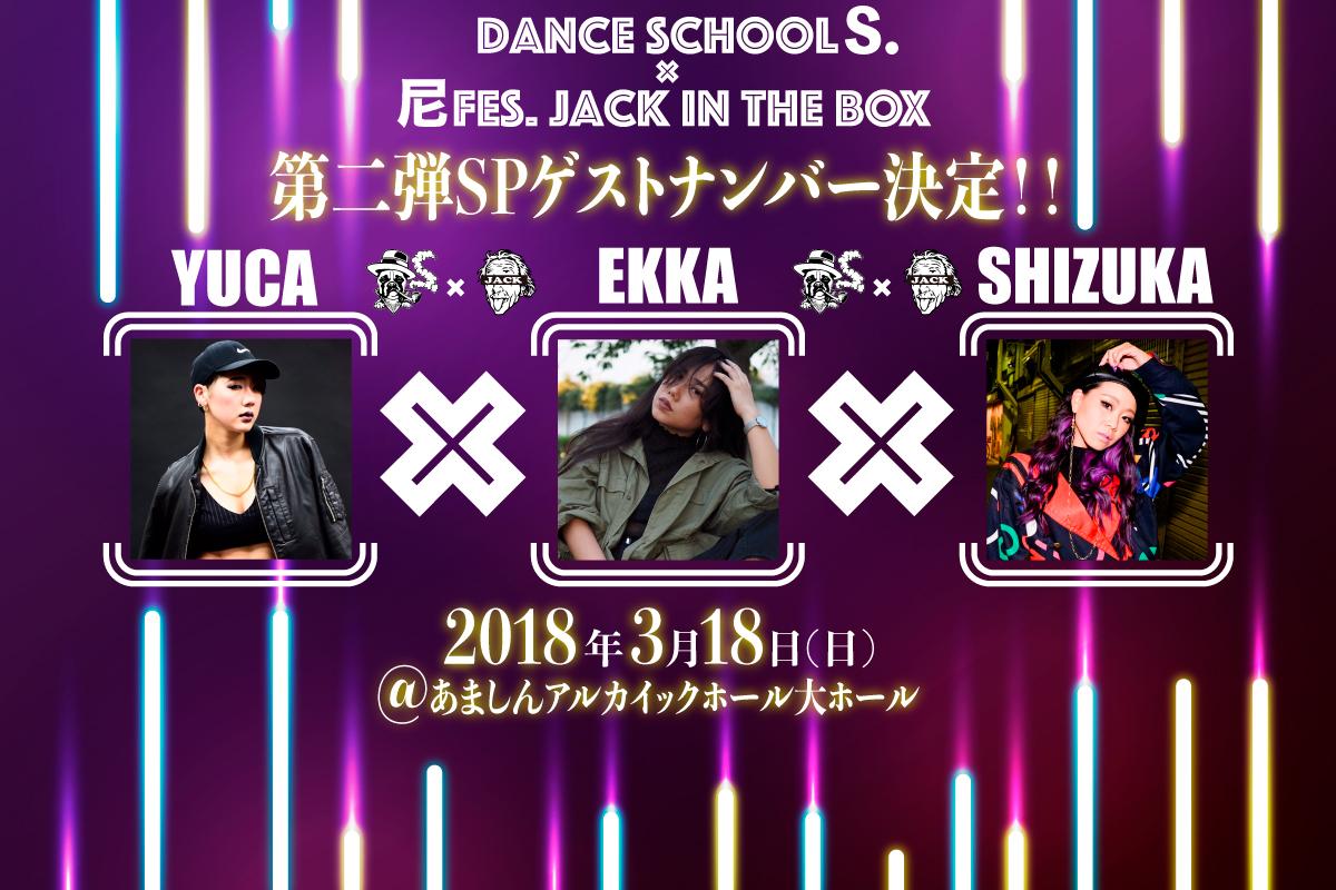 第二弾SPゲストナンバーYUCA×EKKA×SHIZUKAナンバー出演決定