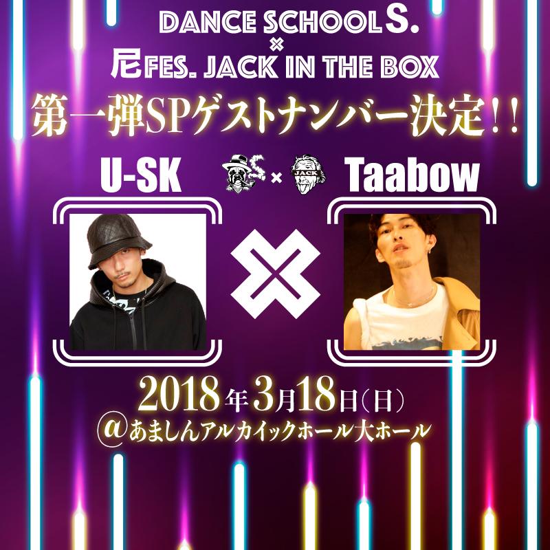 第一弾SPゲストナンバーU-SK×Taabowナンバーメンバー募集!!