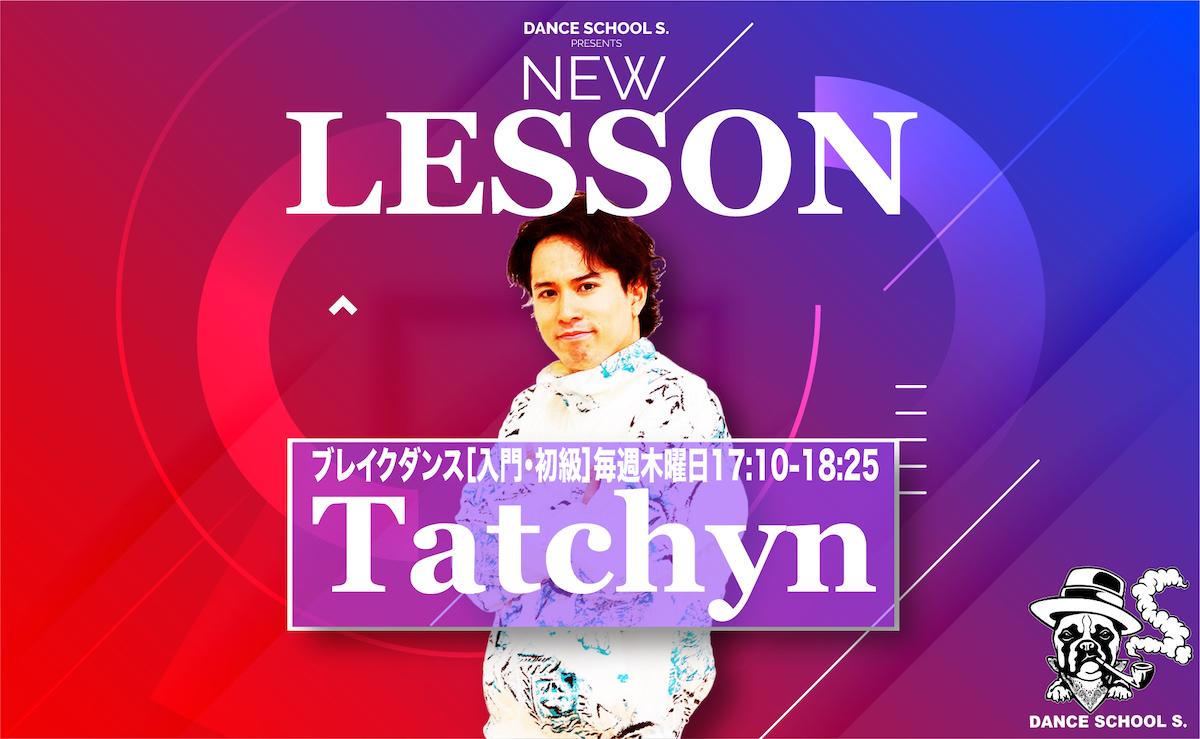 Dance School S. NEW LESSON START!! Tatchyn (たっちん)