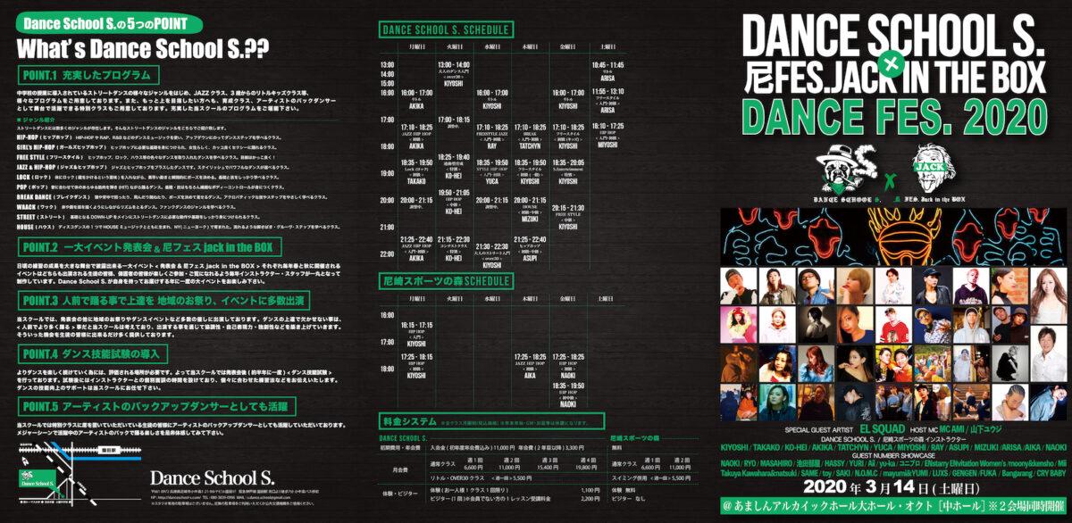 2020 ダンススクールS.カレンダー