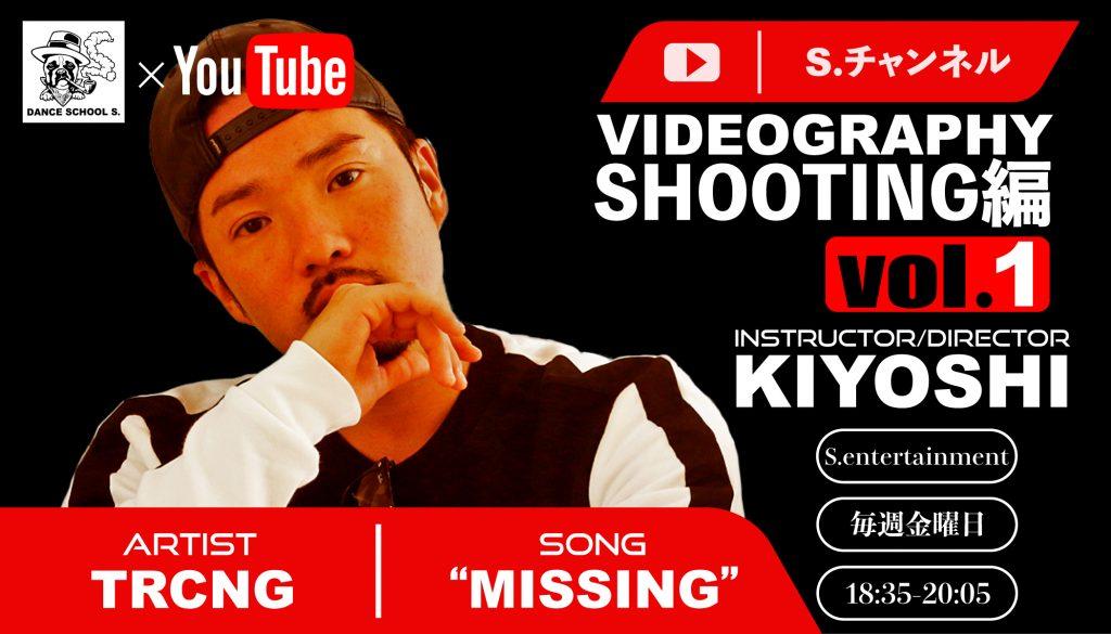 """SHOOTING編/videography""と題したYouTube振付動画シリーズが始まりました!!"