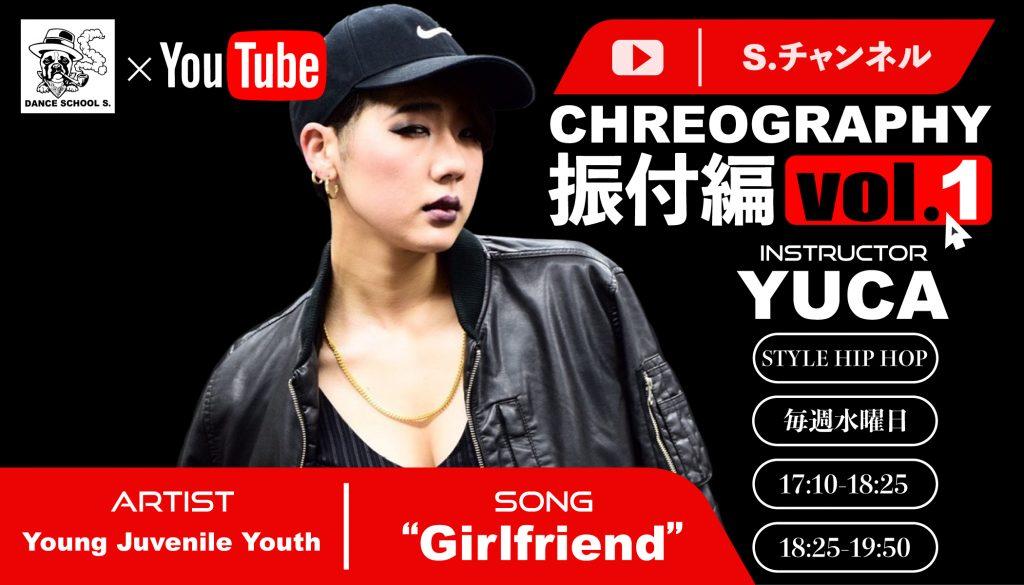 """Youtube、S.チャンネル!!  """"振付編/Choreographer""""と題したYouTube動画シリーズ始動!!"""