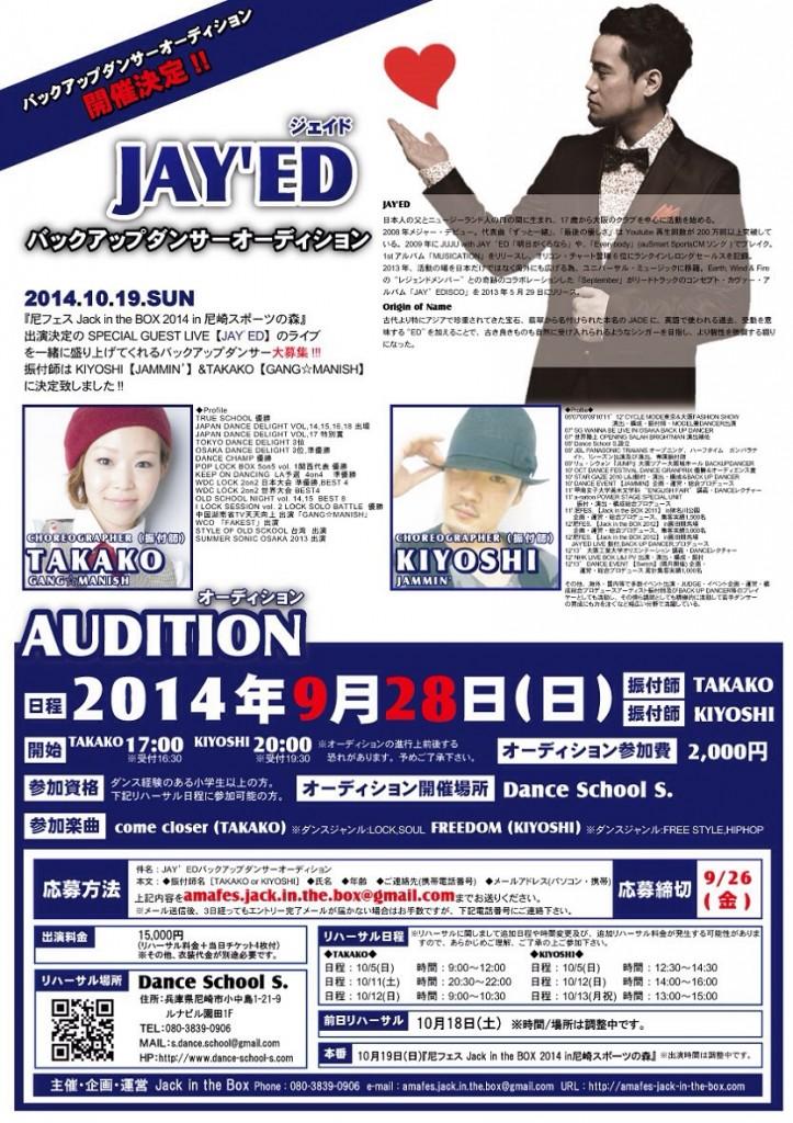 Jack in the BOX2014 JAY'EDバックアップダンサーオーディション