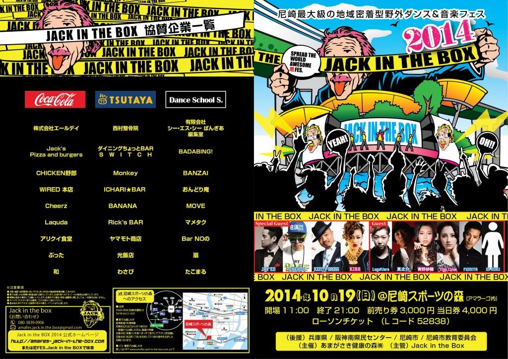 Jack in the BOX 2014 情報解禁!!