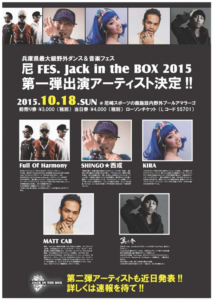 Jack in the BOX 2015 チケット発売開始!!