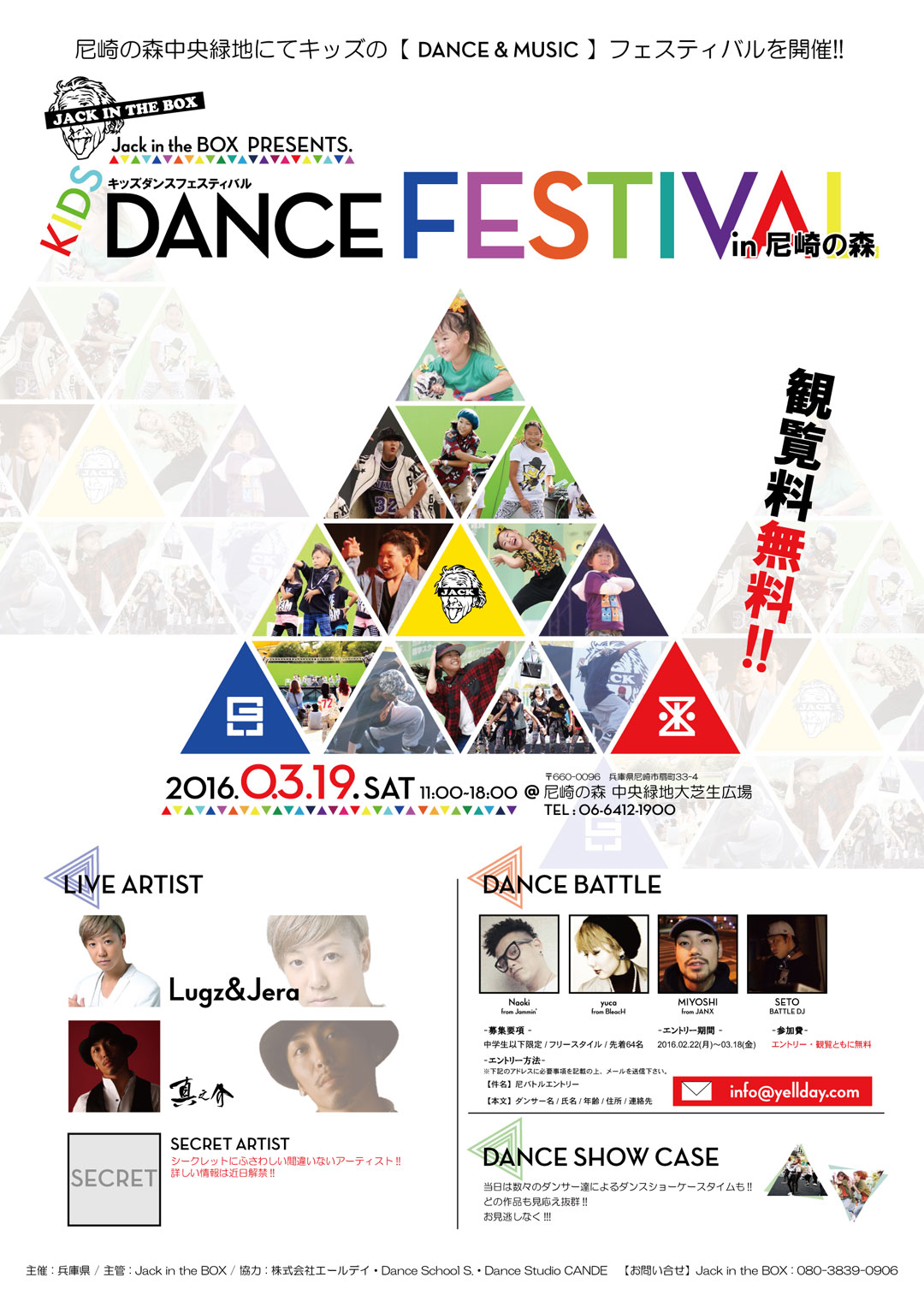 Jack in the BOX PRESENTS DANCE FESTIVAL