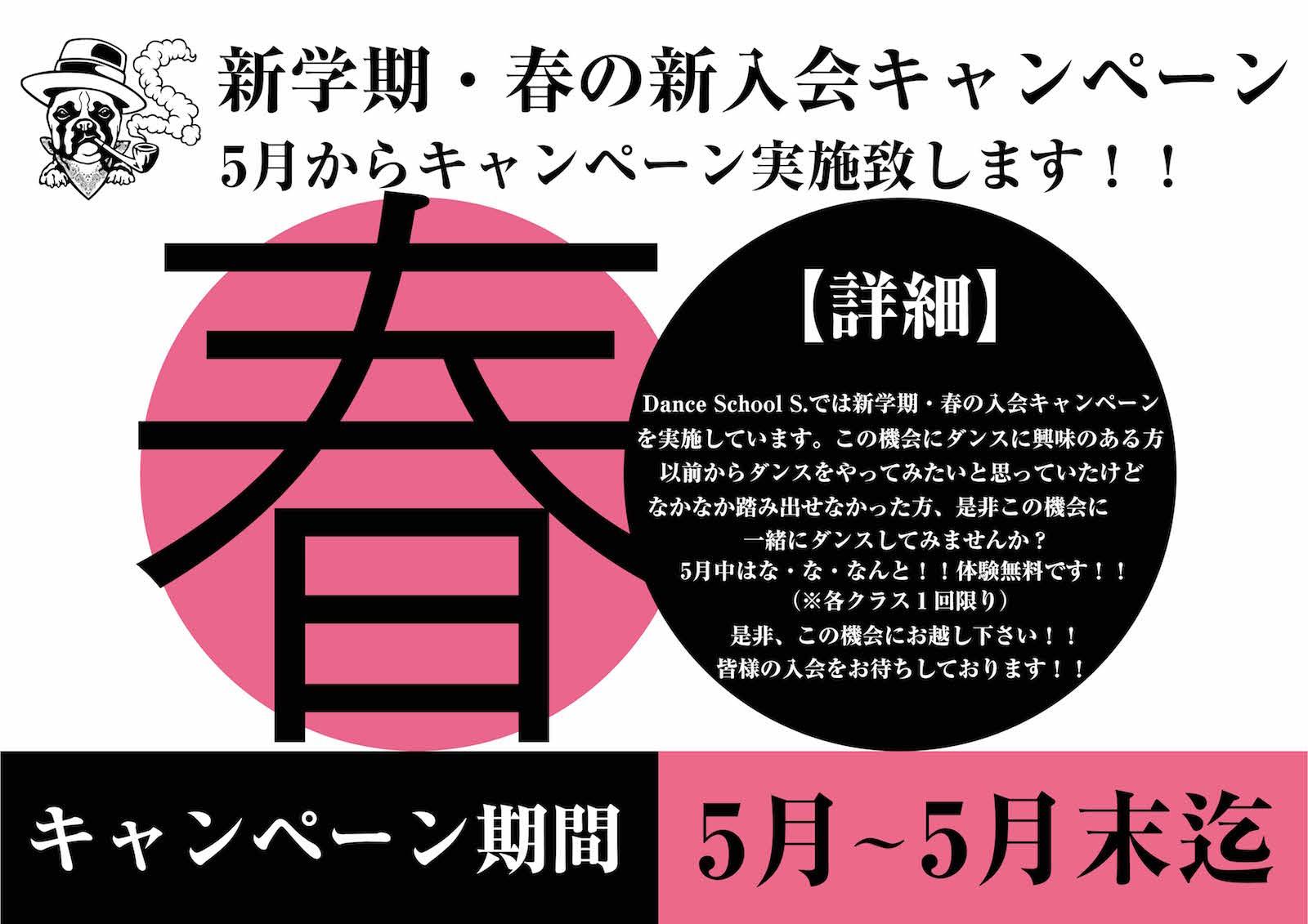 新学期・春の入会キャンペーン実施します!!