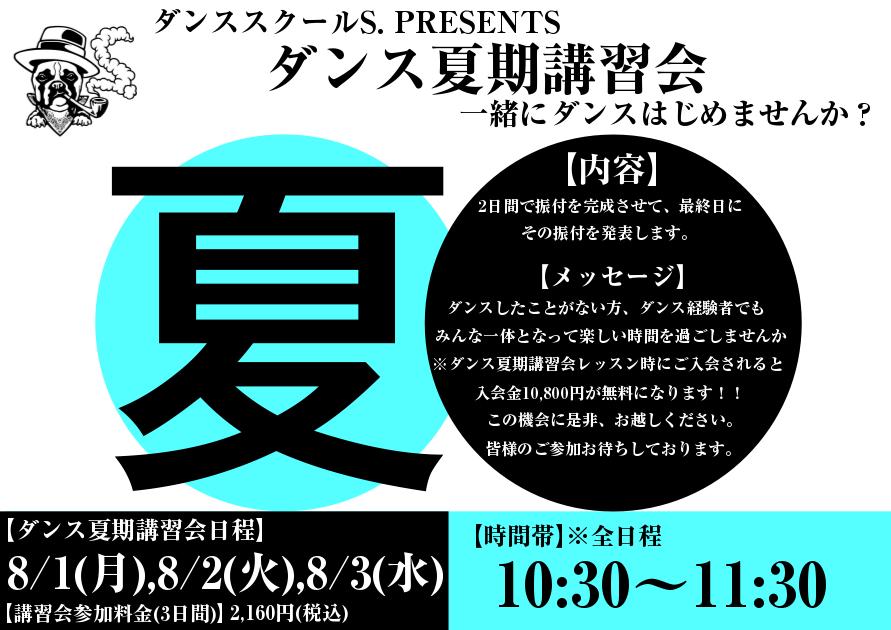 8/1(月)、8/2(火)、8/3(水)ダンス夏期講習会を開催します!