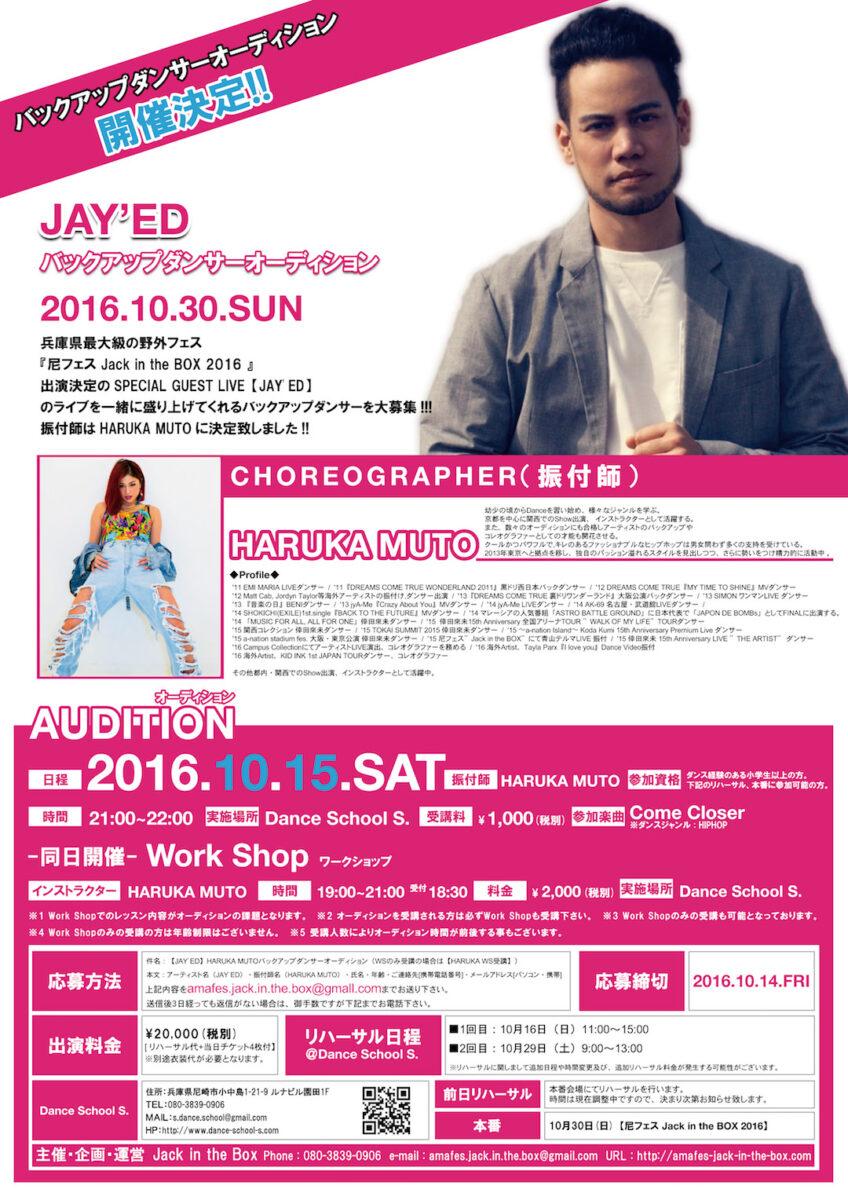 JITB2016 JAY'EDバックアップダンサーオーディション開催!!