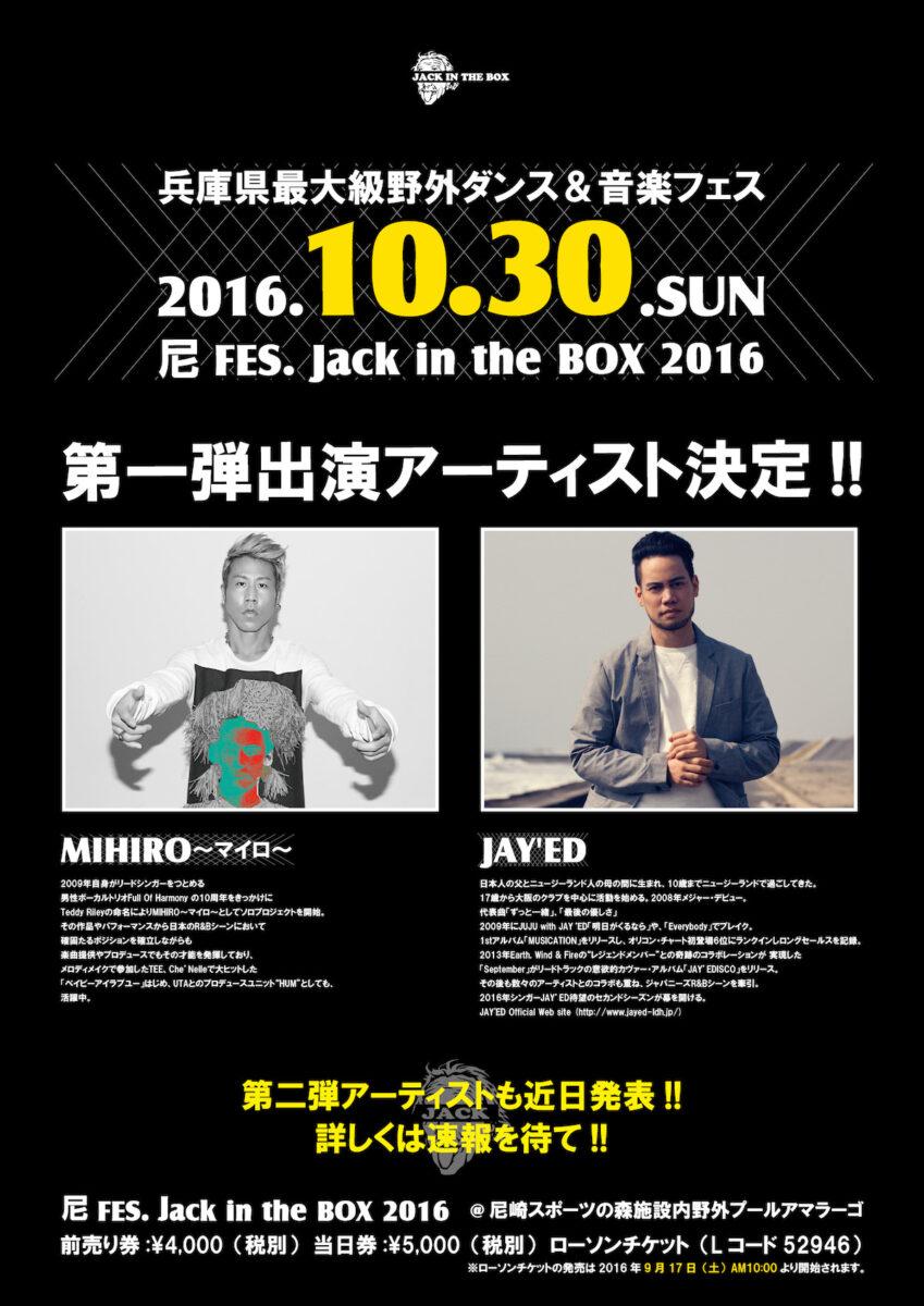 Jack in the BOX  2016第一弾