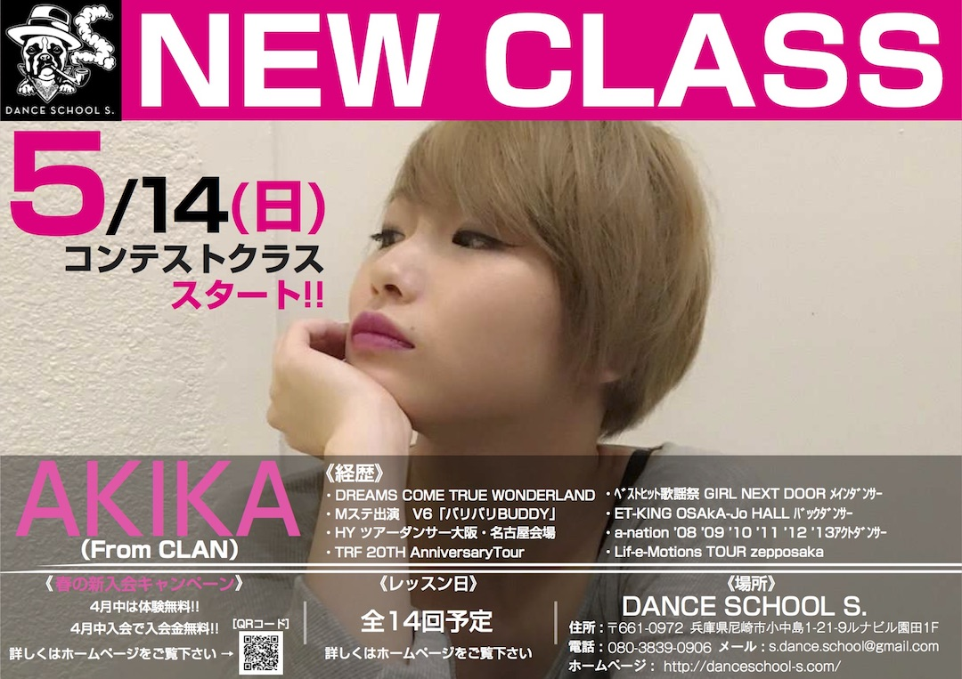 新ダンスレッスン『AKIKAコンテストクラス』スタートします!!