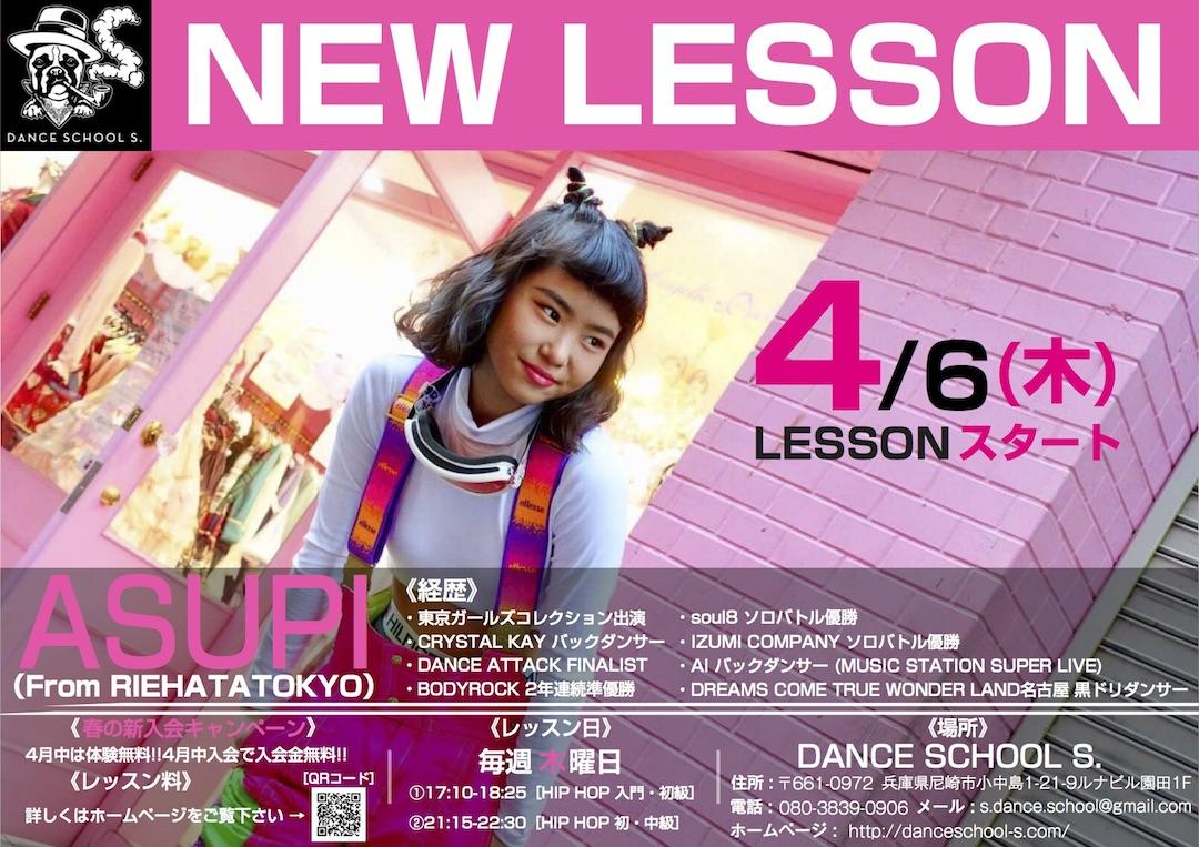 体験無料!新ダンスインストラクターASUPI(RIEHATATOKYO)の新クラスを開始します!