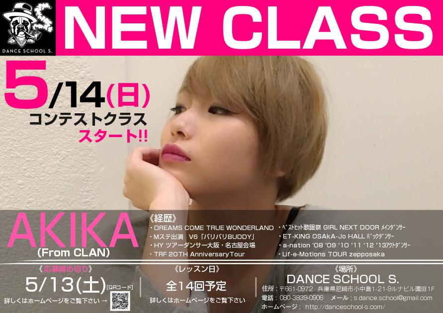 5月13日(土)応募締め切り 新規AKIKAコンテストクラス