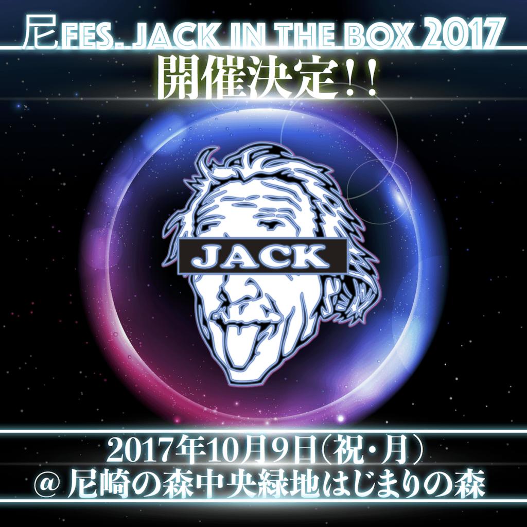 ダンス音楽フェス『尼FES. Jack in the BOX 2017』開催決定!!