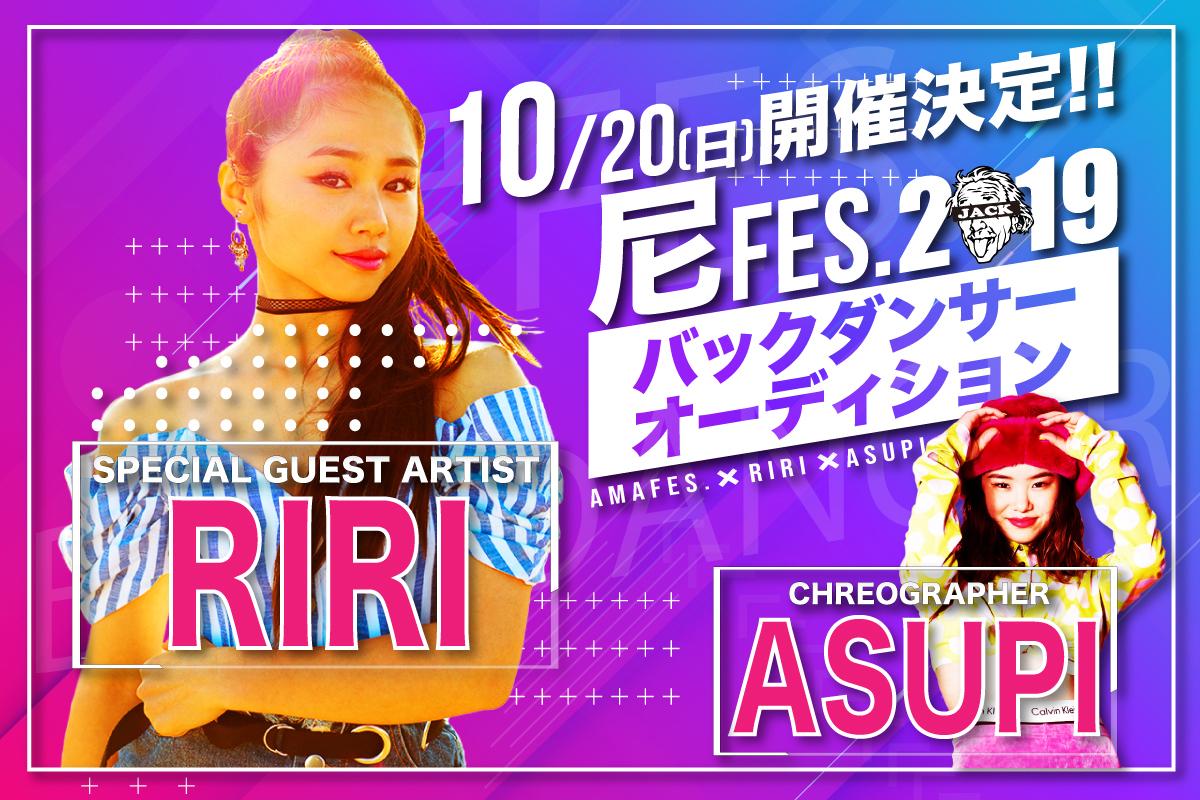 バックダンサー募集!!  [SPECIAL GUEST LIVE] RIRI 尼FES.Jack in the BOX 2019