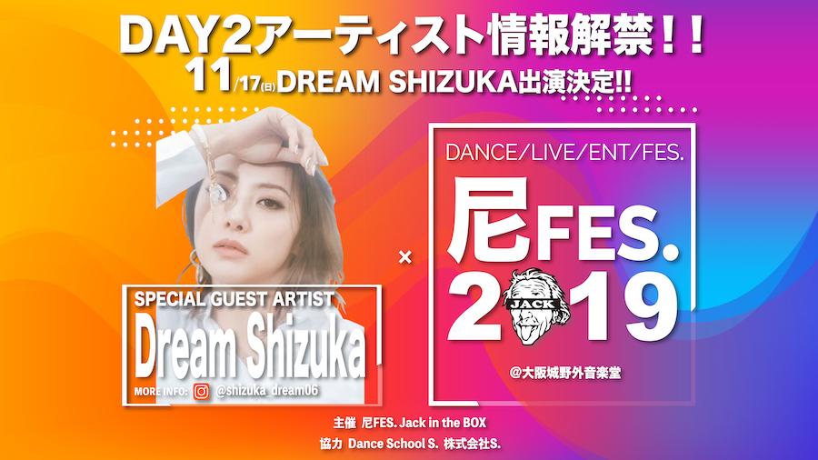 尼FES. Jack in the BOX 2019 DAY2情報解禁 Dream Shizuka / RIRI / JP THE WAVY / TRCNG / Lugz&Jera