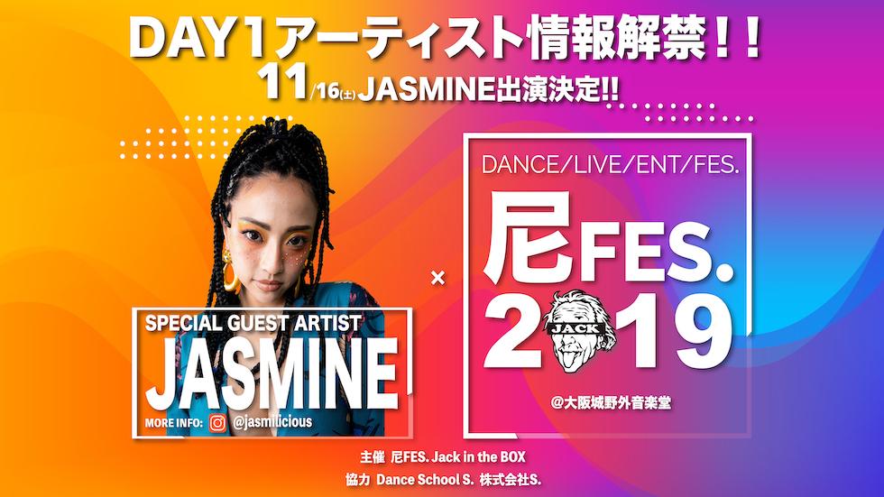 尼FES. Jack in the BOX 2019 DAY1情報解禁 JASMINE  / AISHA / KIRA / TRCNG