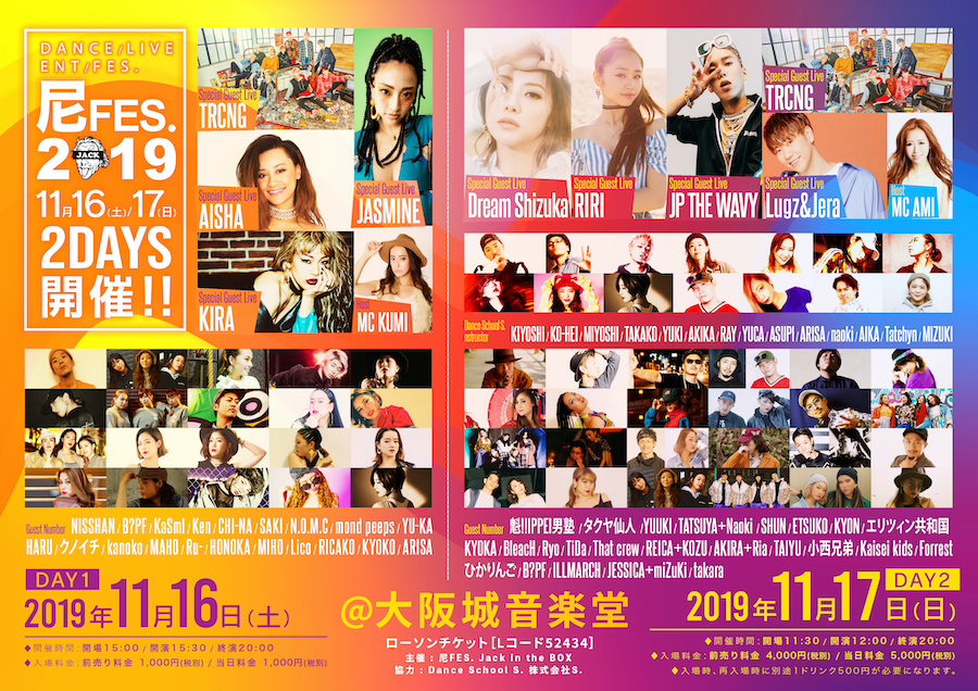 尼FES. Jack in the BOX 2019 情報公開!