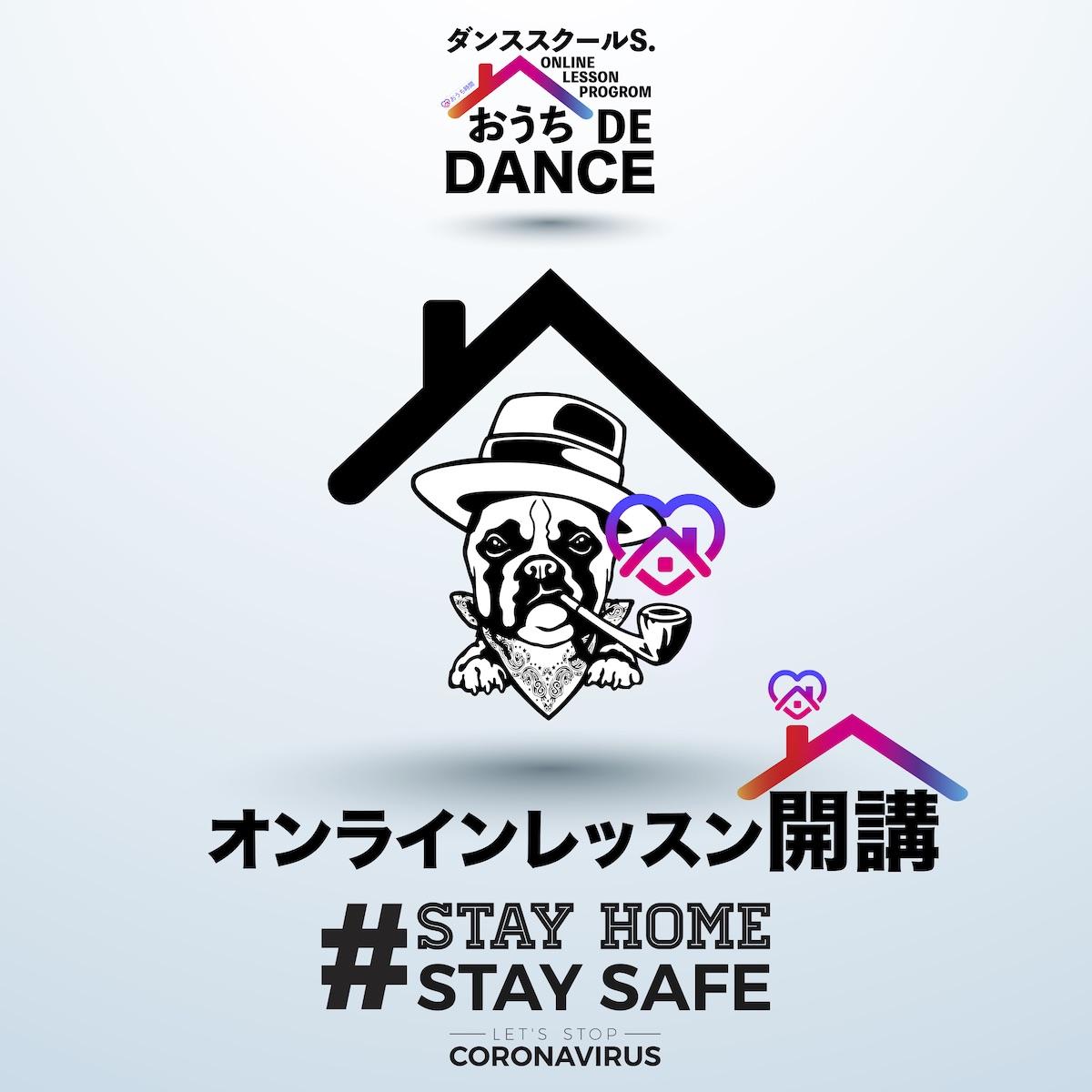 DANCE SCHOOL S.  ONLINE LESSON PROGROM  おうちDE DANCE 開校します!