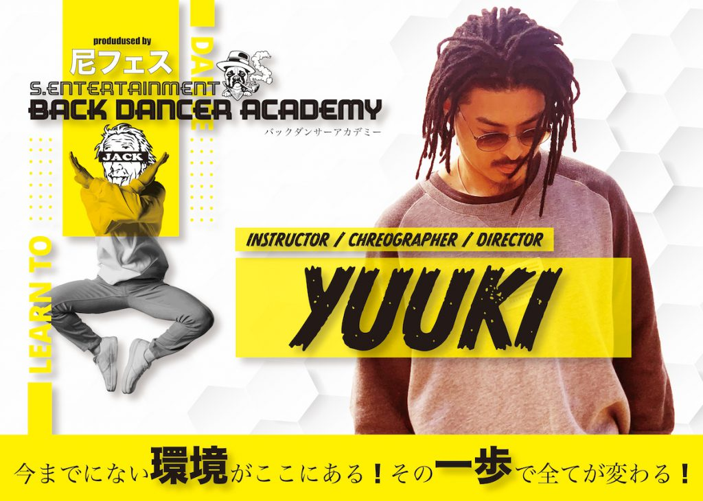 【YUUKI】尼フェスプロディース  S.entertainment  バックダンサーアカデミー募集開始