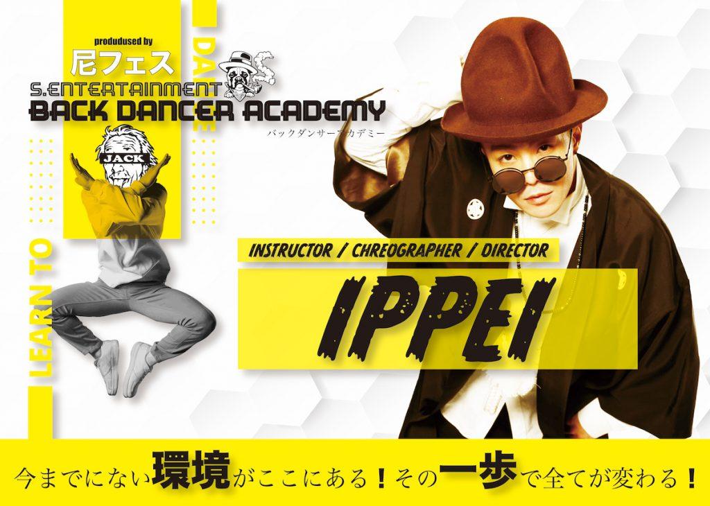 【IPPEI】尼フェスプロディース  S.entertainment  バックダンサーアカデミー募集開始