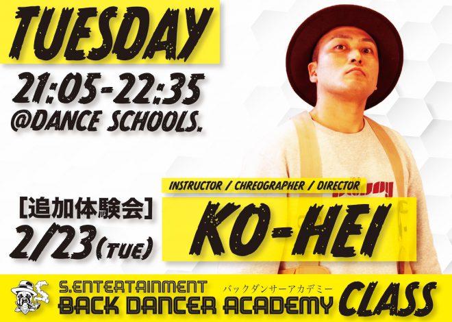 【KO-HEI】尼フェスプロディース S.entertainment バックダンサーアカデミー募集開始