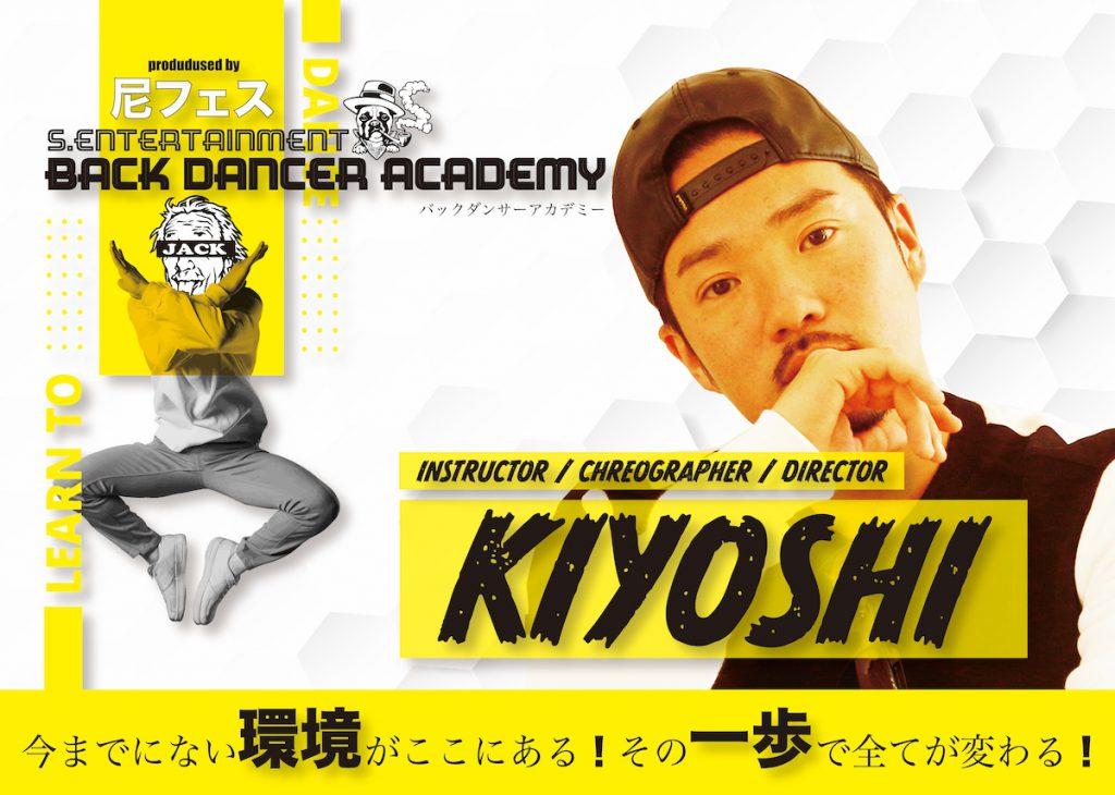 【KIYOSHI】尼フェスプロディース  S.entertainment  バックダンサーアカデミー募集開始